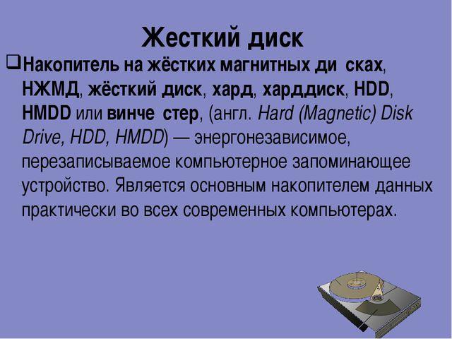 Жесткий диск Накопитель на жёстких магнитных ди́сках, НЖМД, жёсткий диск, хар...