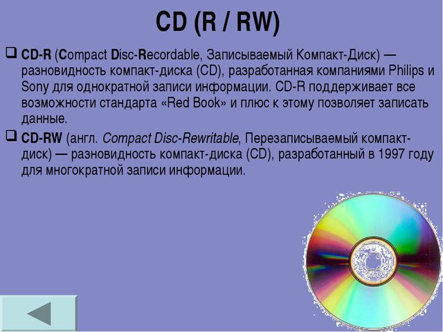 CD (R / RW) CD-R (Compact Disc-Recordable, Записываемый Компакт-Диск) — разно...