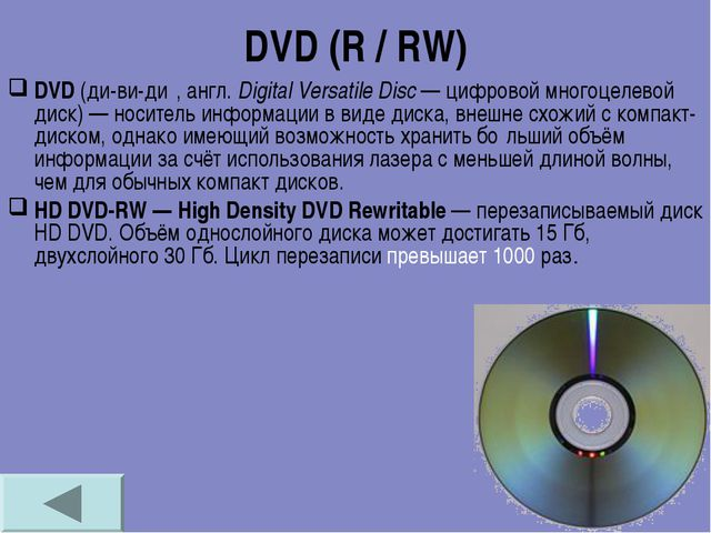 DVD (R / RW) DVD (ди-ви-ди́, англ. Digital Versatile Disc — цифровой многоцел...