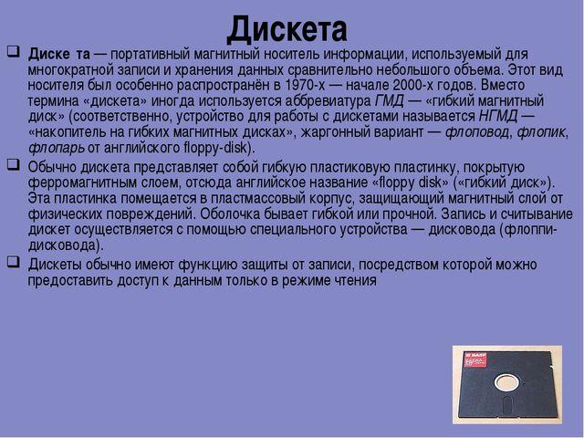 Дискета Диске́та — портативный магнитный носитель информации, используемый дл...