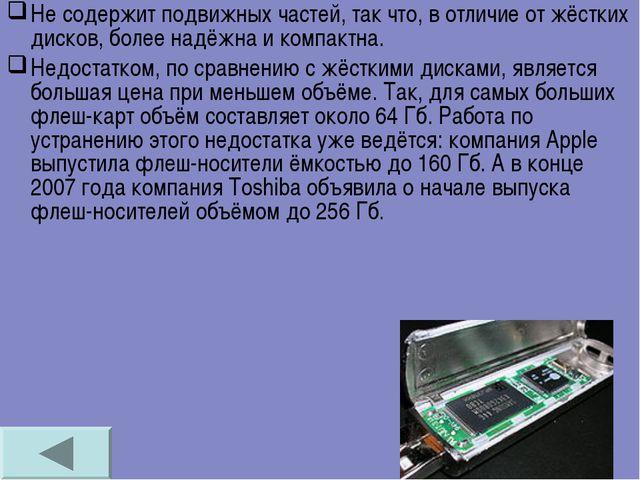 Не содержит подвижных частей, так что, в отличие от жёстких дисков, более над...