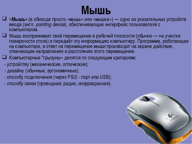 Мышь «Мышь» (в обиходе просто «мышь» или «мышка») — одно из указательных устр...