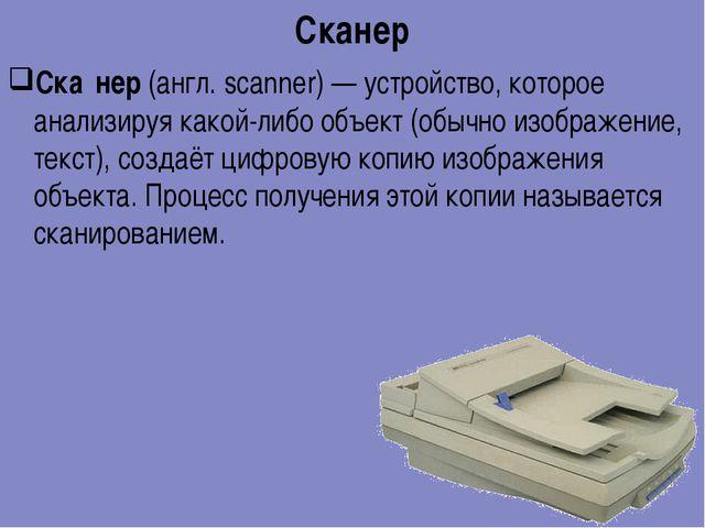 Сканер Ска́нер (англ. scanner) — устройство, которое анализируя какой-либо об...
