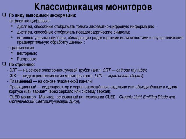 Классификация мониторов По виду выводимой информации: - алфавитно-цифровые: д...
