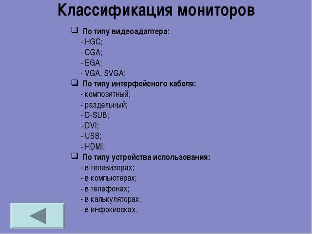 Классификация мониторов По типу видеоадаптера: - HGC; - CGA; - EGA; - VGA, SV...
