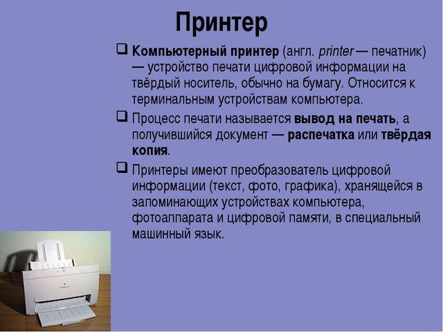Принтер Компьютерный принтер (англ. printer — печатник) — устройство печати ц...