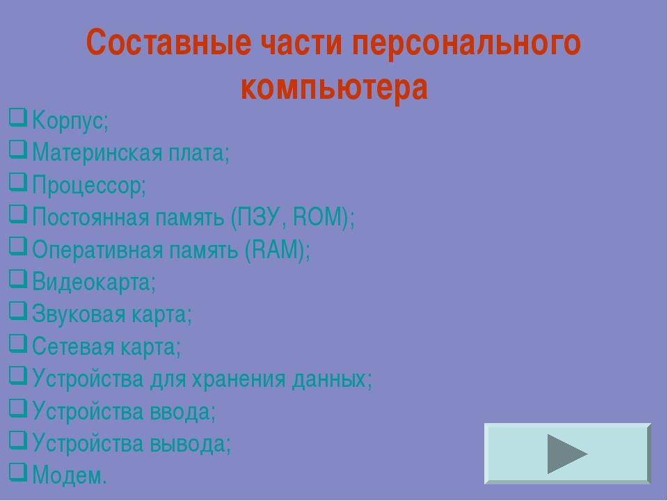 Составные части персонального компьютера Корпус; Материнская плата; Процессор...