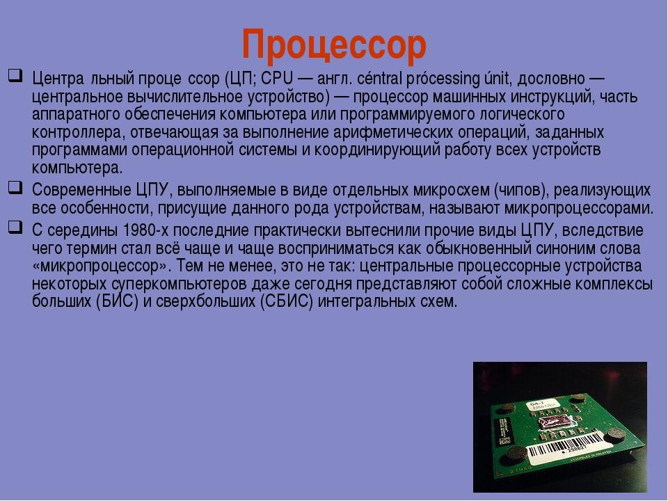 Процессор Центра́льный проце́ссор (ЦП; CPU — англ. céntral prócessing únit, д...