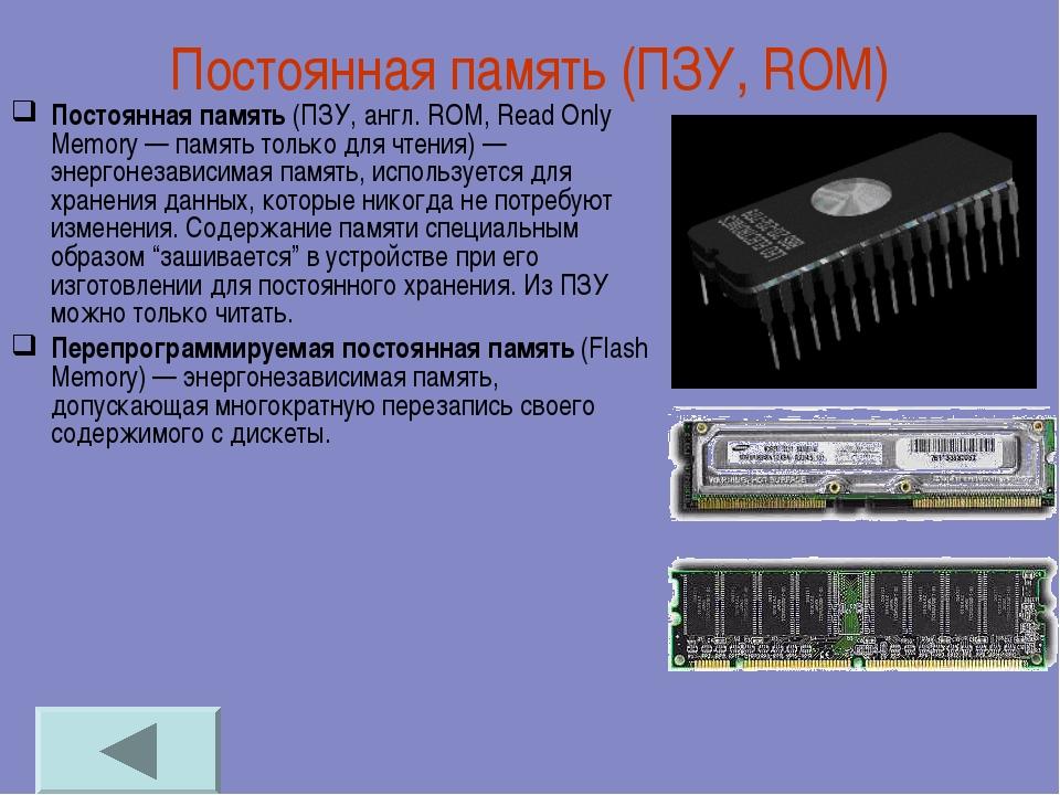Постоянная память (ПЗУ, ROM) Постоянная память (ПЗУ, англ. ROM, Read Only Mem...