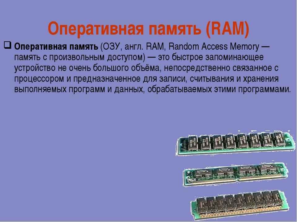 Оперативная память (RAM) Оперативная память (ОЗУ, англ. RAM, Random Access Me...