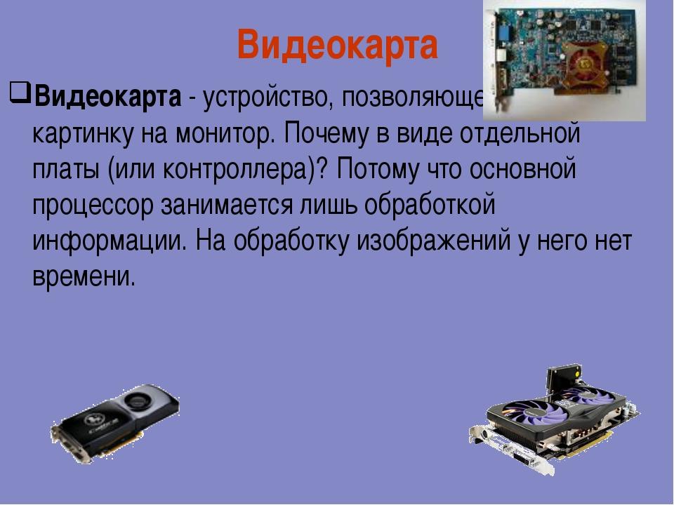 Видеокарта Видеокарта - устройство, позволяющее выводить картинку на монитор....
