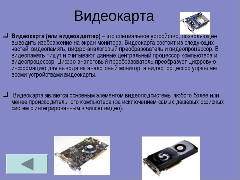 Видеокарта Видеокарта (или видеоадаптер) – это специальное устройство, позвол...
