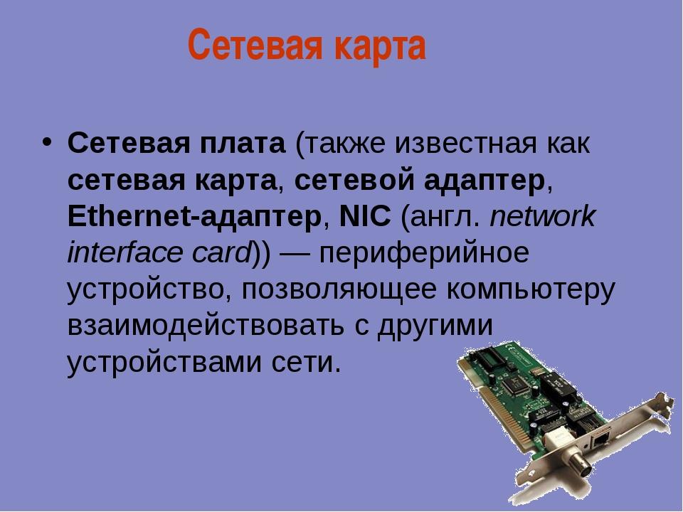 Сетевая карта Сетевая плата (также известная как сетевая карта, сетевой адапт...