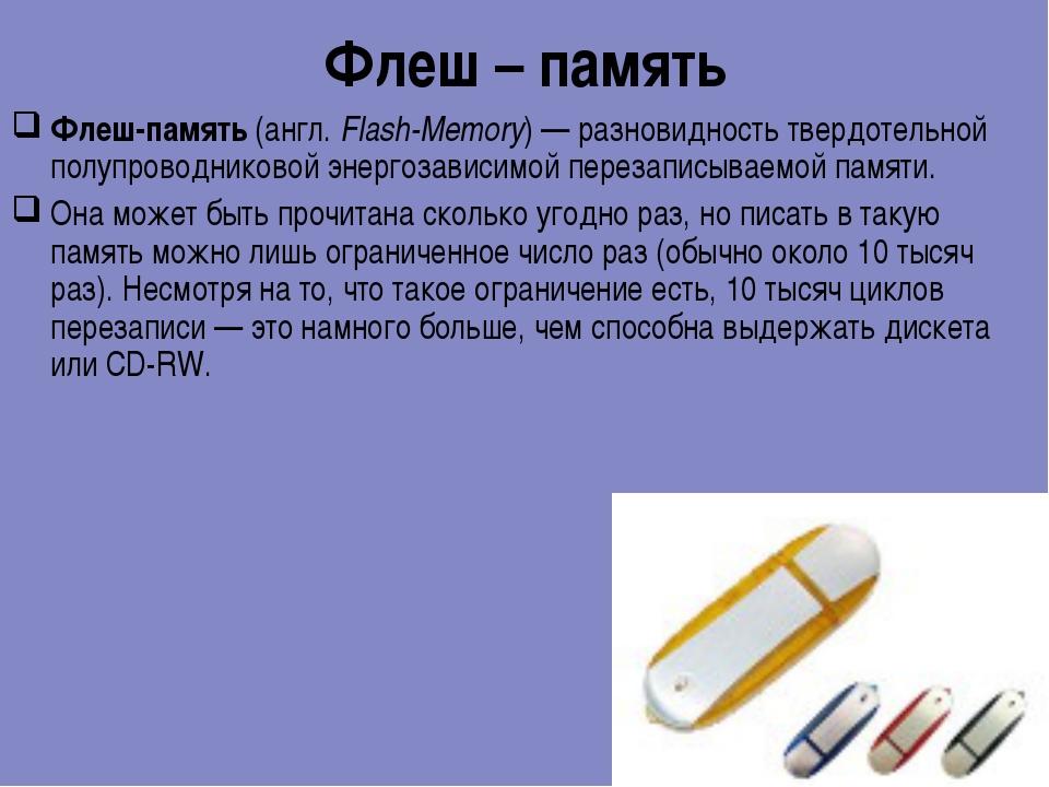 Флеш – память Флеш-память (англ. Flash-Memory) — разновидность твердотельной...