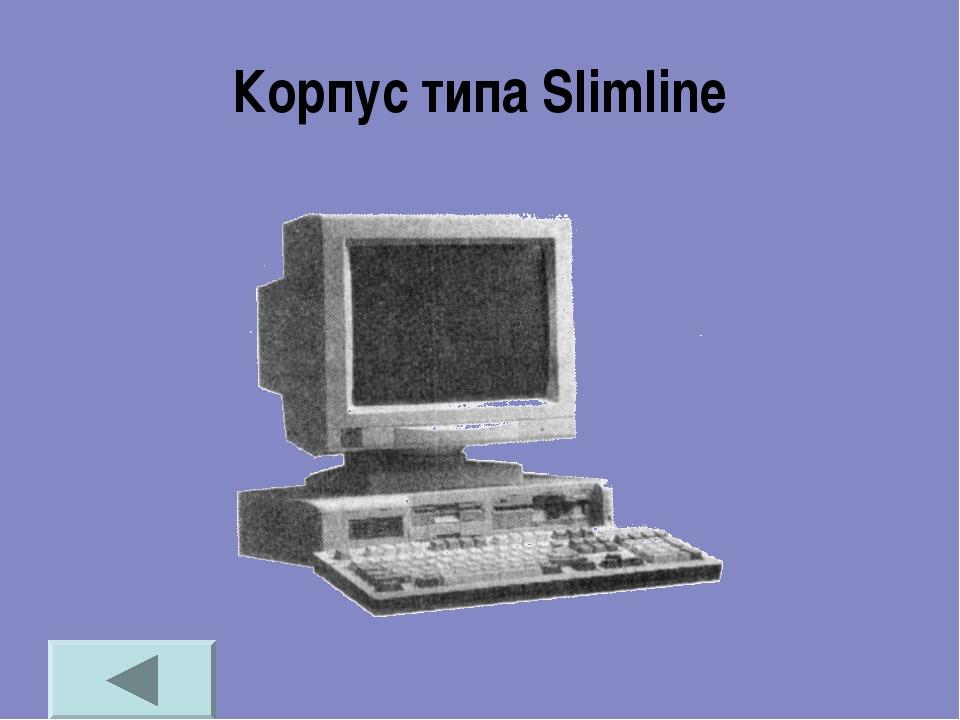 Корпус типа Slimline