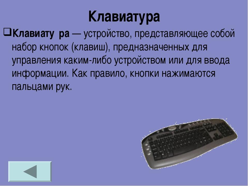 Клавиатура Клавиату́ра — устройство, представляющее собой набор кнопок (клави...