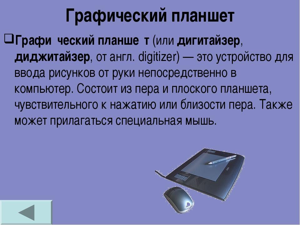 Графический планшет Графи́ческий планше́т (или дигитайзер, диджитайзер, от ан...