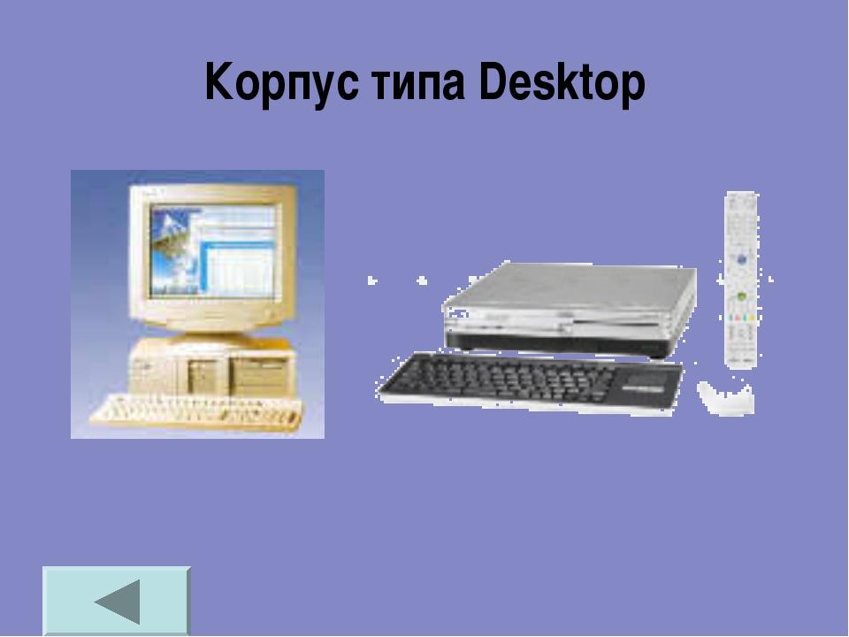 Корпус типа Desktop