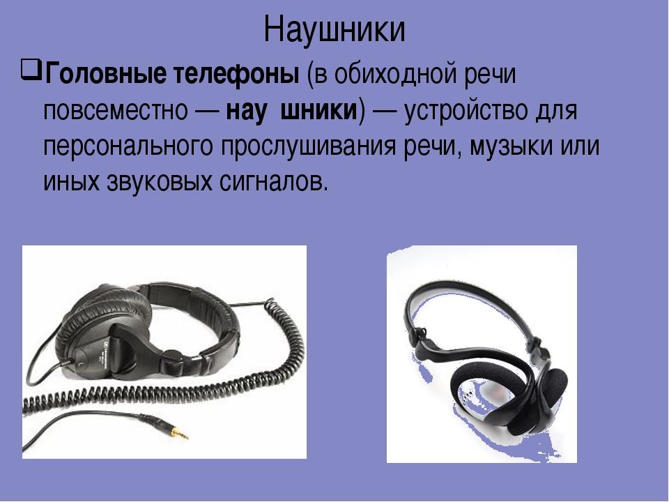 Наушники Головные телефоны (в обиходной речи повсеместно— нау́шники)— устро...