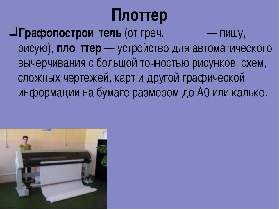 Плоттер Графопострои́тель (от греч. γράφω — пишу, рисую), пло́ттер — устройст...