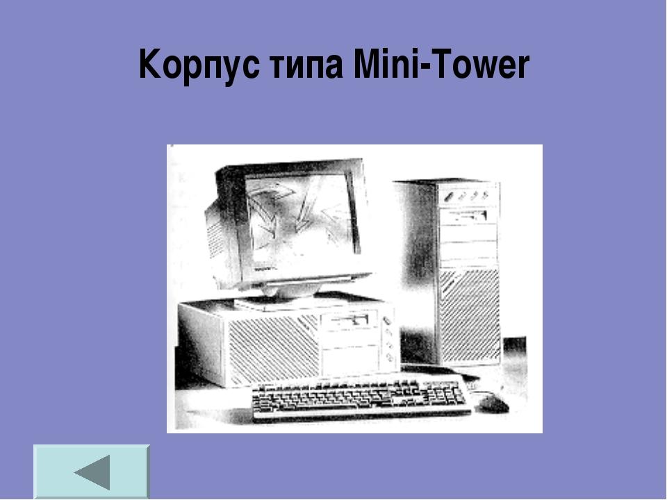 Корпус типа Mini-Tower
