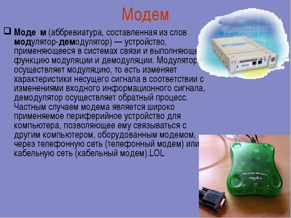 Модем Моде́м (аббревиатура, составленная из слов модулятор-демодулятор)— уст...