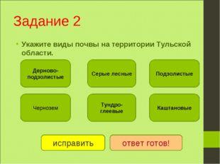 Задание 2 Укажите виды почвы на территории Тульской области. Дерново-подзолис