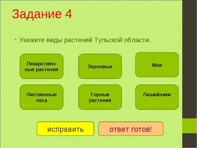 Задание 4 Укажите виды растений Тульской области. Лекарствен-ные растения Лис...