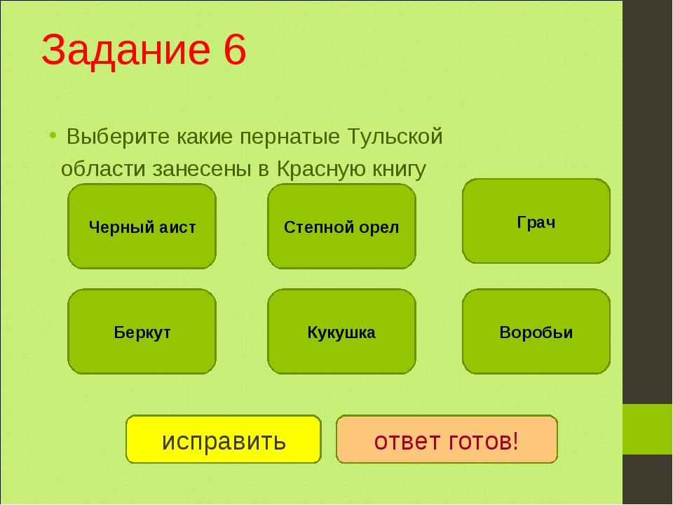 Задание 6 Выберите какие пернатые Тульской области занесены в Красную книгу Ч...