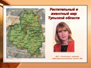 Растительный и животный мир Тульской области МОУ «Советская средняя общеобраз
