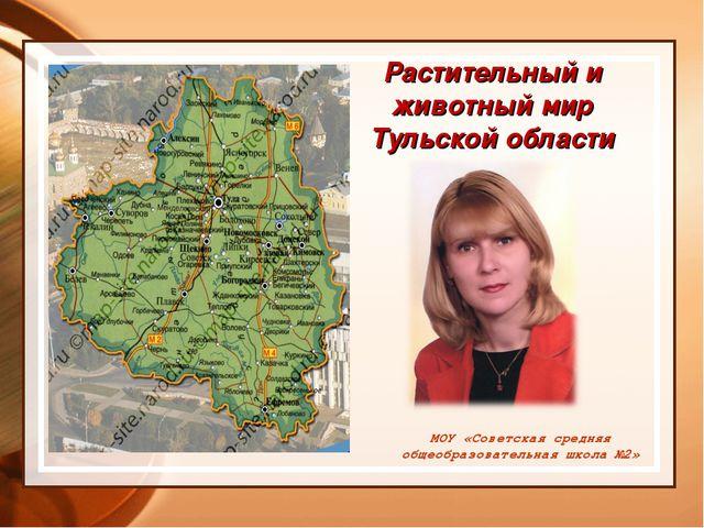Растительный и животный мир Тульской области МОУ «Советская средняя общеобраз...