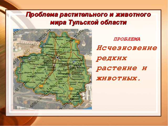 Проблема растительного и животного мира Тульской области ПРОБЛЕМА Исчезновени...