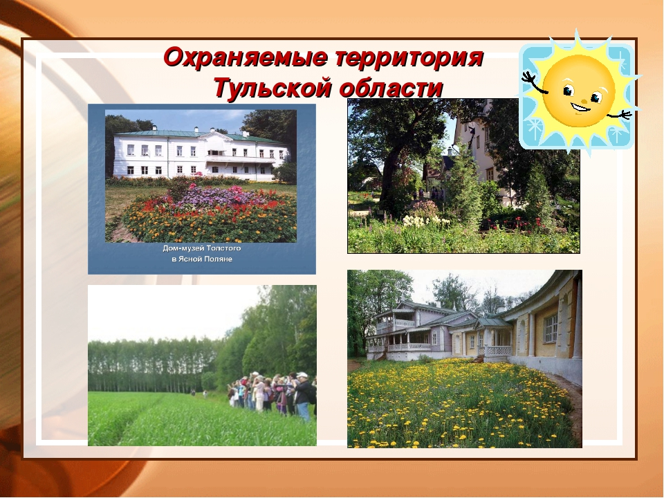 Охраняемые территория Тульской области