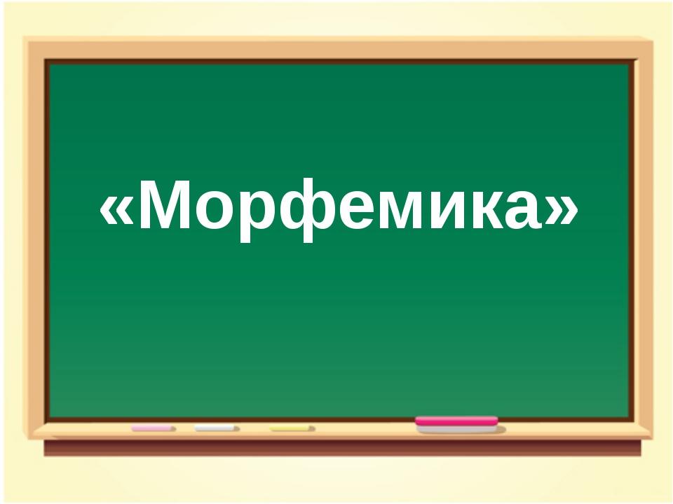 «Морфемика»