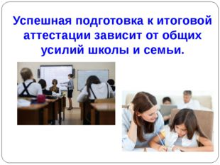 Успешная подготовка к итоговой аттестации зависит от общих усилий школы и сем