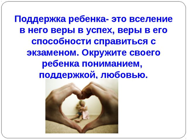 Поддержка ребенка- это вселение в него веры в успех, веры в его способности с...