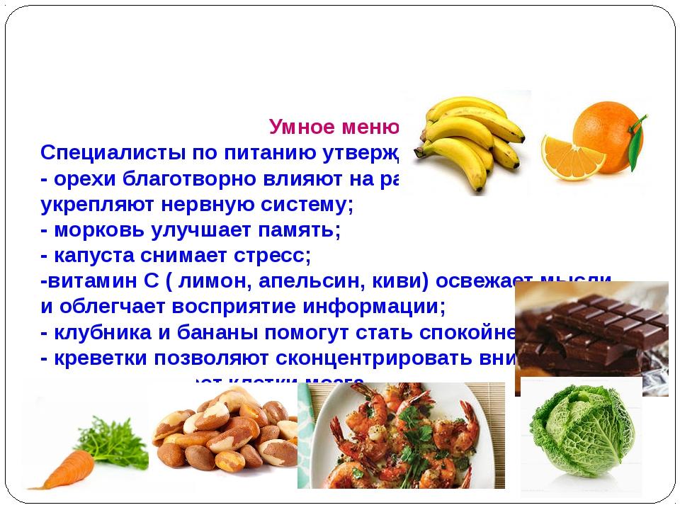 Умное меню. Специалисты по питанию утверждают: - орехи благотворно влияют на...