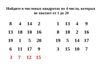 Найдите в числовых квадратах по 4 числа, которых не хватает от 1 до 20 8414