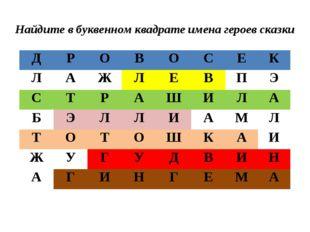 Найдите в буквенном квадрате имена героев сказки ДРОВОСЕК ЛАЖЛЕВ
