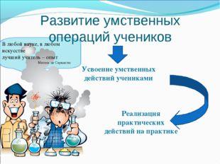 Развитие умственных операций учеников Реализация практических действий на пра