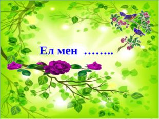 Ел мен ……..