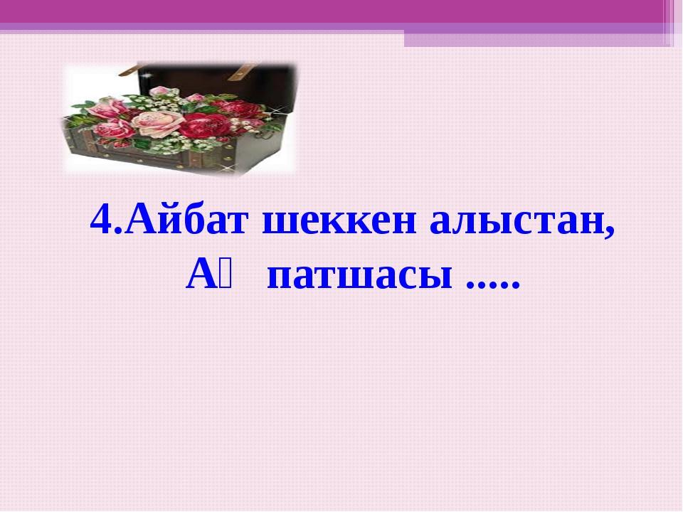 4.Айбат шеккен алыстан, Аң патшасы .....