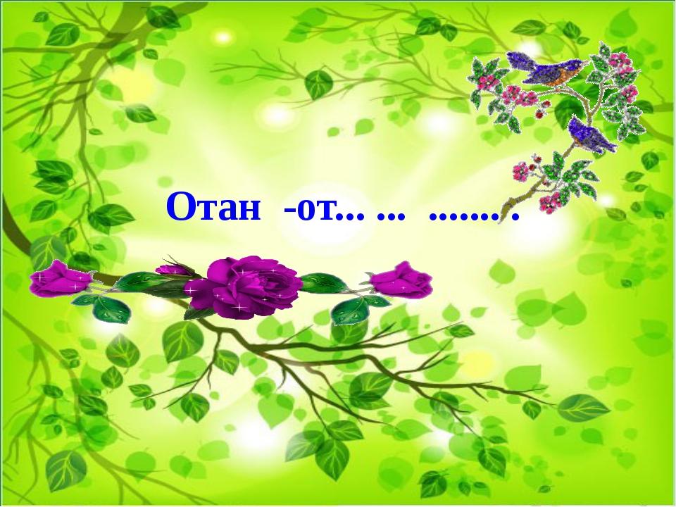 Отан -от... ... ....... .