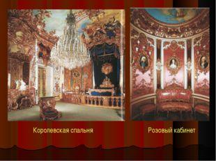 Королевская спальня Розовый кабинет