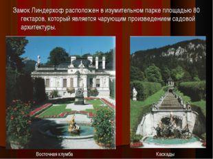 Замок Линдерхоф расположен в изумительном парке площадью 80 гектаров, который