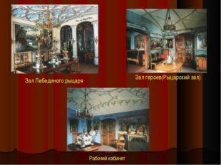 Зал Лебединого рыцаря Зал героев(Рыцарский зал) Рабочий кабинет