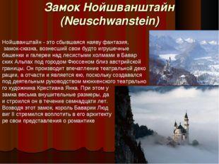 Замок Нойшванштайн (Neuschwanstein) Нойшванштайн - это сбывшаяся наяву фантаз