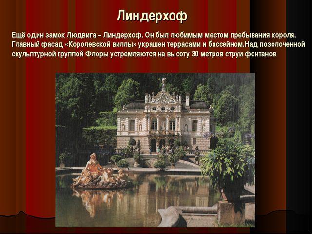 Линдерхоф Ещё один замок Людвига – Линдерхоф. Он был любимым местом пребывани...