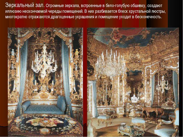 Зеркальный зал. Огромные зеркала, встроенные в бело-голубую обшивку, создают...