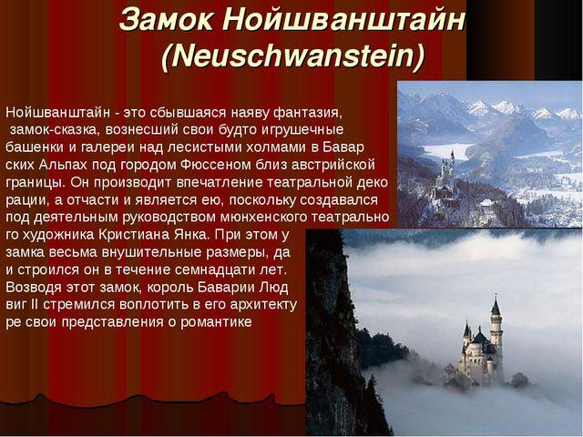 Замок Нойшванштайн (Neuschwanstein) Нойшванштайн - это сбывшаяся наяву фантаз...